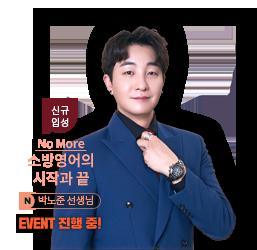 박노준선생님 입성