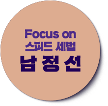 Focus on 스피드 세법 남정선