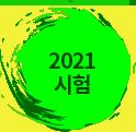 2021 시험