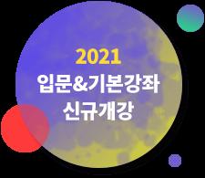 2021 입문&기본강좌 신규 개강
