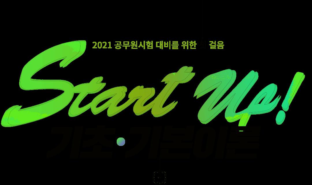 2021 공무원시험 대비를 위한 첫 걸음 Start Up! 기초·기본이론