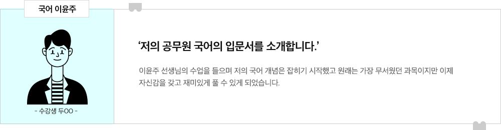 이윤주T 합격수강생 후기
