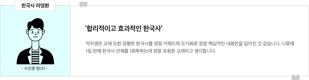 라영환T 합격수강생 후기