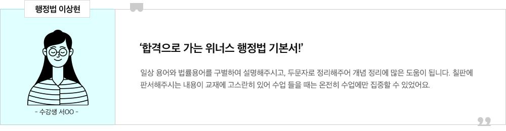 이상현T 합격수강생 후기