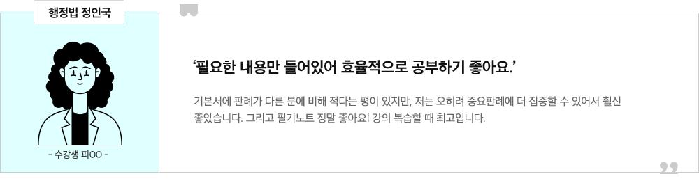 정인국T 합격수강생 후기