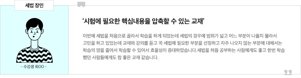 장민T 합격수강생 후기