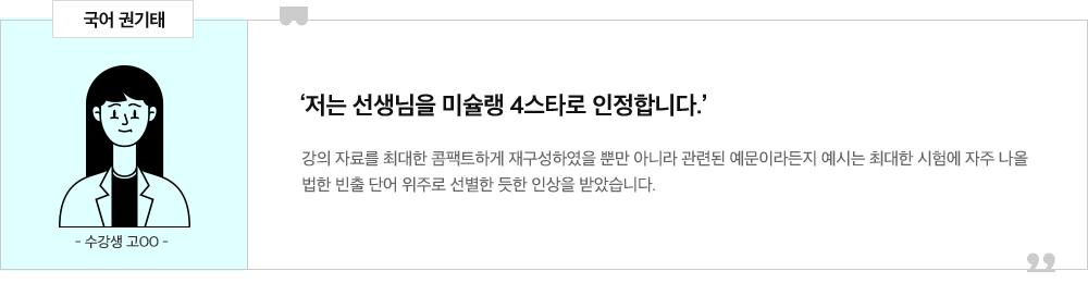 권기태T 합격수강생 후기