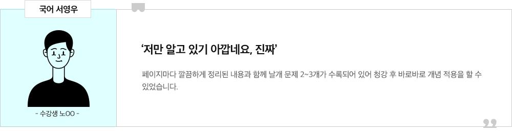 서영우T 합격수강생 후기