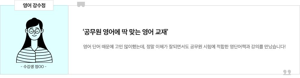 강수정T 합격수강생 후기