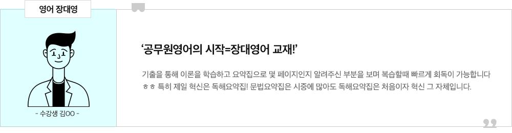 장대영T 합격수강생 후기