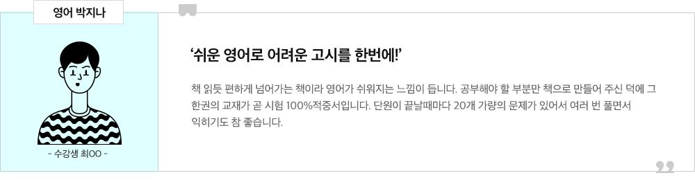 박지나T 합격수강생 후기
