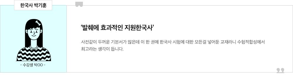 박기훈T 합격수강생 후기