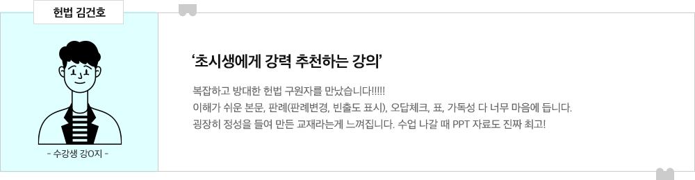 김건호T 합격수강생 후기