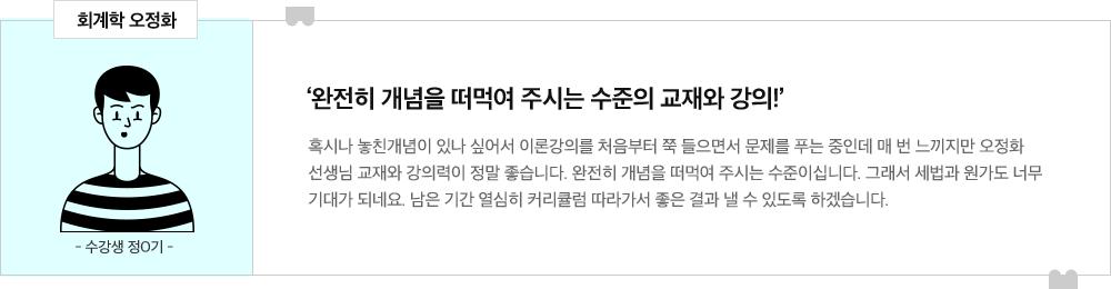 오정화T 합격수강생 후기