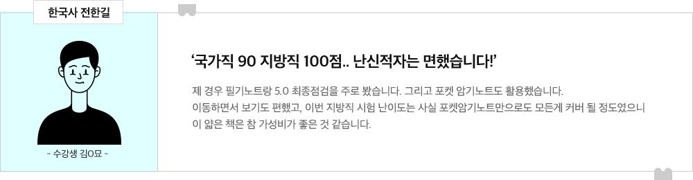 전한길T 합격수강생 후기