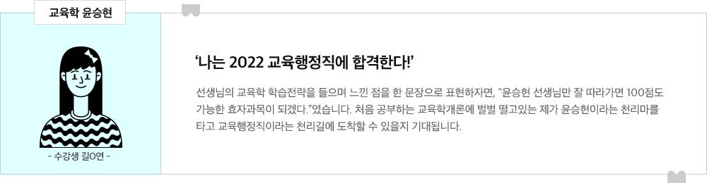윤승현T 합격수강생 후기