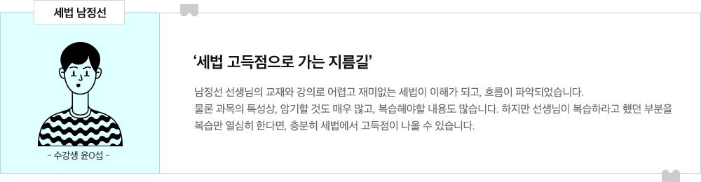 남정선T 합격수강생 후기
