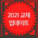 2021 교재 업데이트