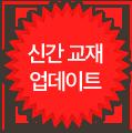 신간 교재 업데이트