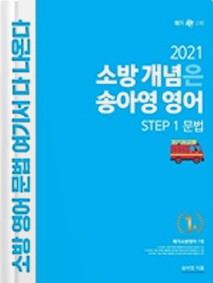 2021 소방 기본서