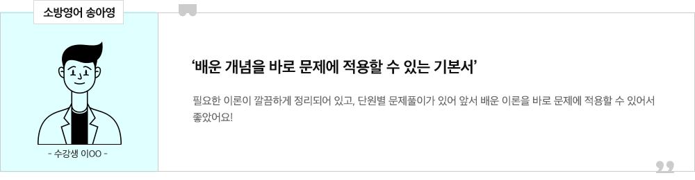 송아영T 합격수강생 후기