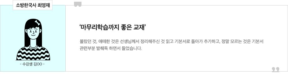 최영재T 합격수강생 후기