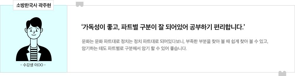 곽주현T 합격수강생 후기