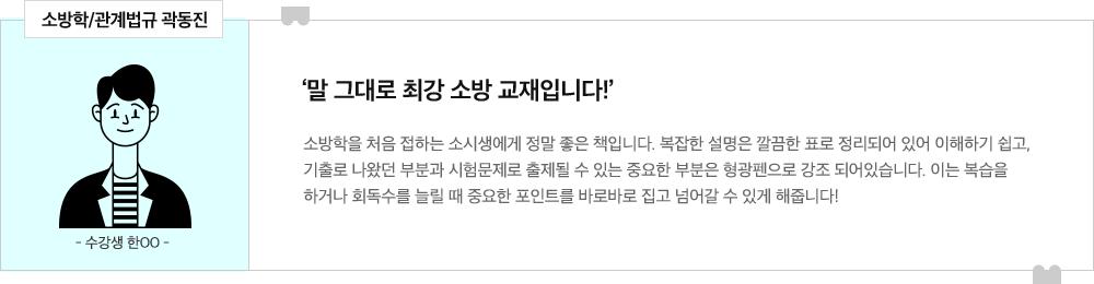 곽동진T 합격수강생 후기