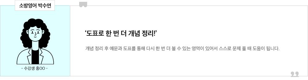 박수연T 합격수강생 후기