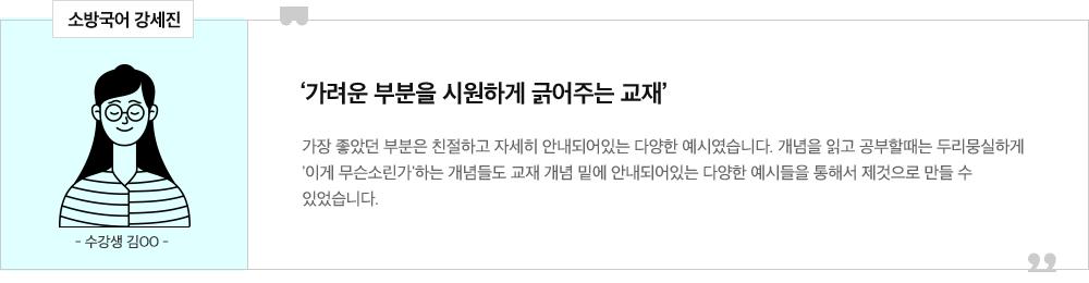 강세진T 합격수강생 후기
