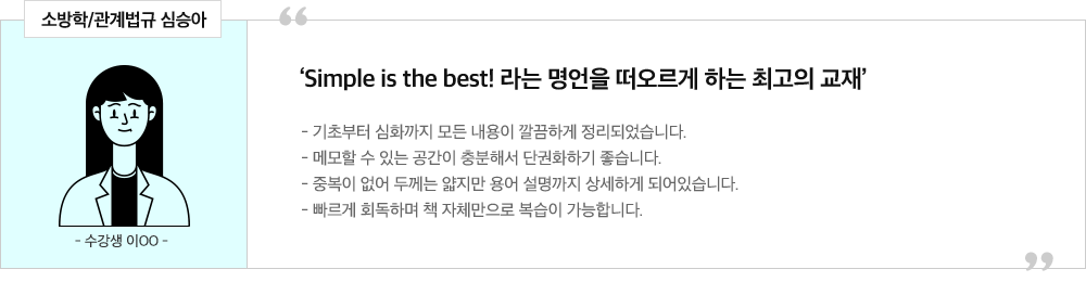 심승아T 합격수강생 후기