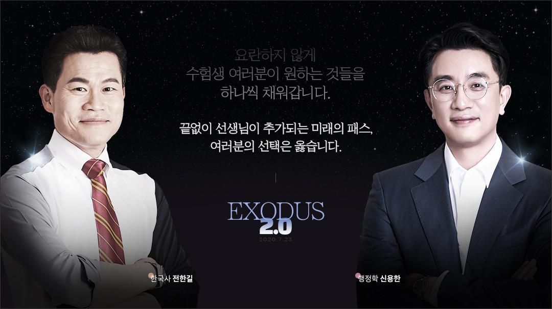 exodus 2.0 한국사 전한길, 행정학 신용한
