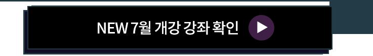 NEW 7월 개강 강좌 확인