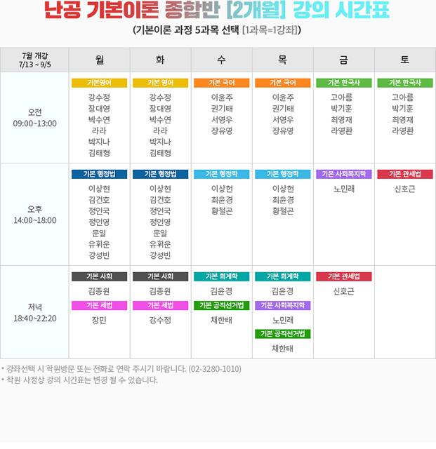종합반 시간표 이미지