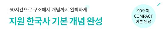 [기본] 지원 한국사
