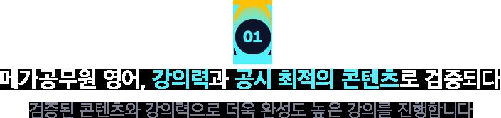 메가공무원 영아, 강의력과 공시 최적의 콘텐츠로 검증되다
