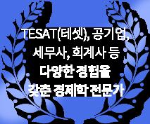 TESAT(테셋),공기업, 세무사, 회계사 등                                  다양한 경험을 갖춘 경제학 전문가