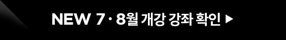 NEW 7,8월 개강 강좌 확인