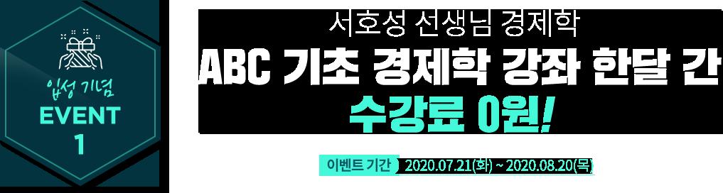 EVENT1 서호성 선생님 경제학 ABC 기초 경제학 강좌 한달 간 수강료 0원!