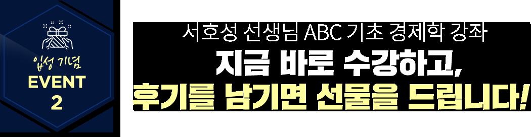 서호성 선생님 ABC 기초 경제학 강좌 지금 수강하고, 후기를 남기면 선물을 드립니다!