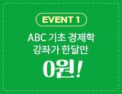 EVENT1 ABC 기초 경제학 강좌가 한달만 0원!