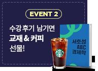 EVENT2 수강후기 남기면 교재 & 커피 선물
