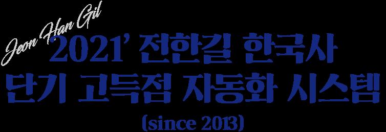2021' 전한길 한국사 단기 고득점 자동화 시스템(since 2013)