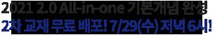 2021 2.0 All-in-One 기본개념 완성 교재 20,000부 무료배포