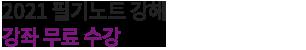 2021 2.0 All-in-One 기본개념 완성 강좌 무료 수강