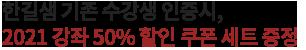 한길샘 기존 수강샘 인증시, 2021 강좌 50% 할인 쿠폰 세트 증정