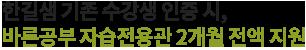 한길샘 기존 수강생 인증 시, 바른공부 자습전용관 2개월 전액 지원