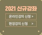 2021 신규강좌