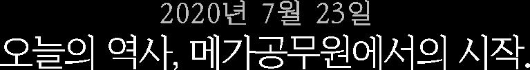 2020년 7월 23일 오늘의 역사, 메가공무원에서의 시작.