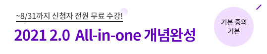 2.0 All-in-One 개념완성
